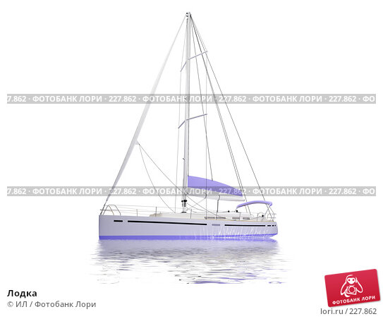 Лодка, иллюстрация № 227862 (c) ИЛ / Фотобанк Лори