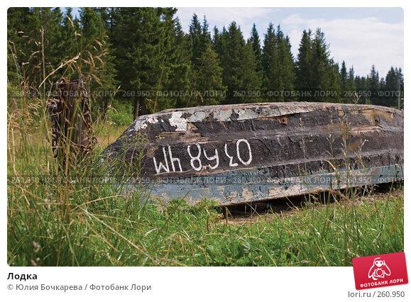 Купить «Лодка», фото № 260950, снято 28 июля 2007 г. (c) Юлия Бочкарева / Фотобанк Лори