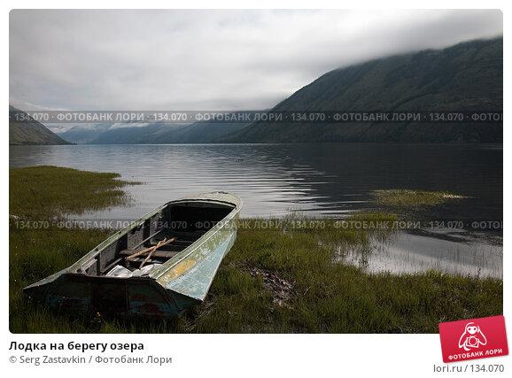 Лодка на берегу озера, фото № 134070, снято 2 июля 2006 г. (c) Serg Zastavkin / Фотобанк Лори