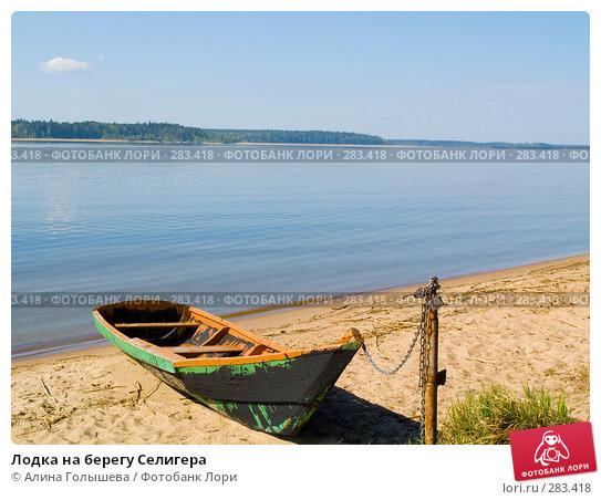 Лодка на берегу Селигера, эксклюзивное фото № 283418, снято 10 мая 2008 г. (c) Алина Голышева / Фотобанк Лори