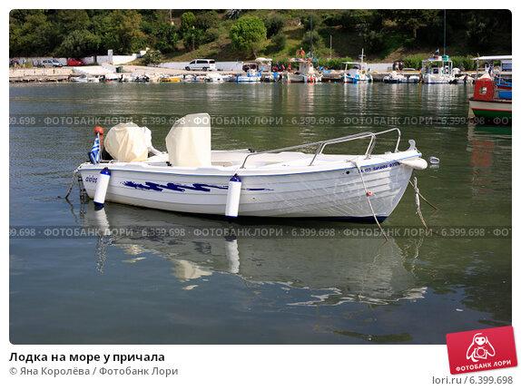 причал для лодок на море
