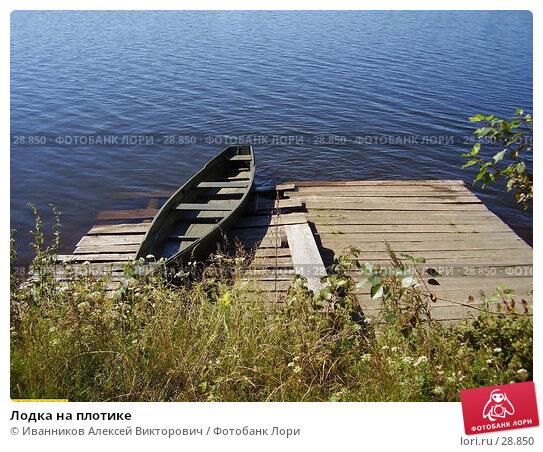 Лодка на плотике, фото № 28850, снято 21 января 2017 г. (c) Иванников Алексей Викторович / Фотобанк Лори