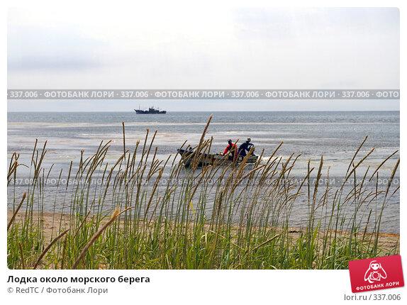 Лодка около морского берега, фото № 337006, снято 25 июня 2008 г. (c) RedTC / Фотобанк Лори