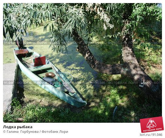 Лодка рыбака, фото № 91046, снято 19 августа 2005 г. (c) Галина  Горбунова / Фотобанк Лори
