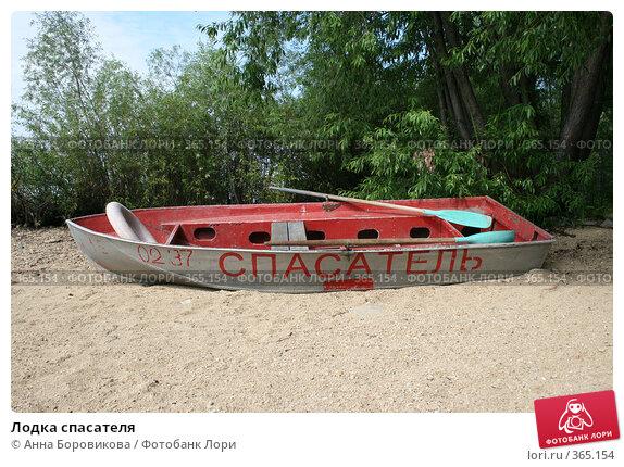 купить лодку спасатель