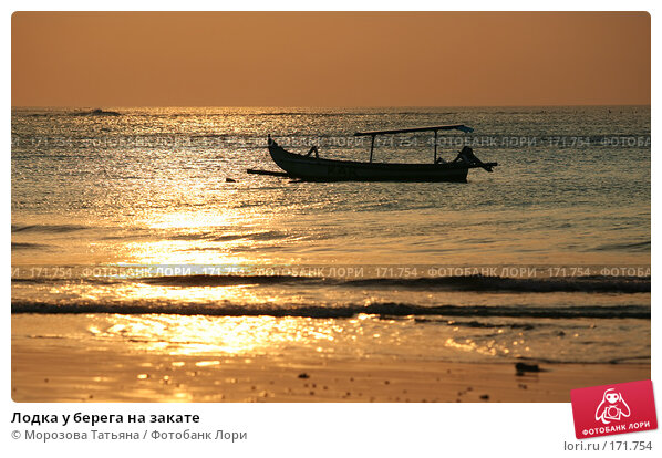 Лодка у берега на закате, фото № 171754, снято 22 октября 2007 г. (c) Морозова Татьяна / Фотобанк Лори
