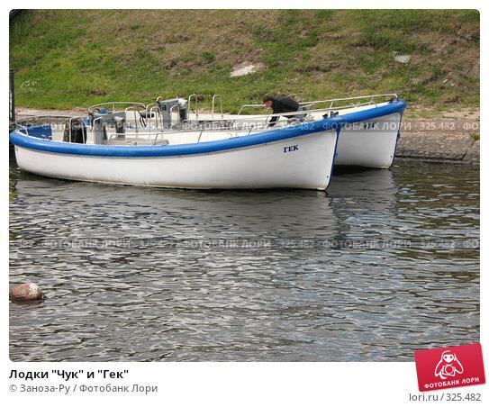 """Лодки """"Чук"""" и """"Гек"""", фото № 325482, снято 12 июня 2008 г. (c) Заноза-Ру / Фотобанк Лори"""