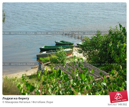 Лодки на берегу, фото № 149502, снято 28 июля 2007 г. (c) Макарова Наталья / Фотобанк Лори