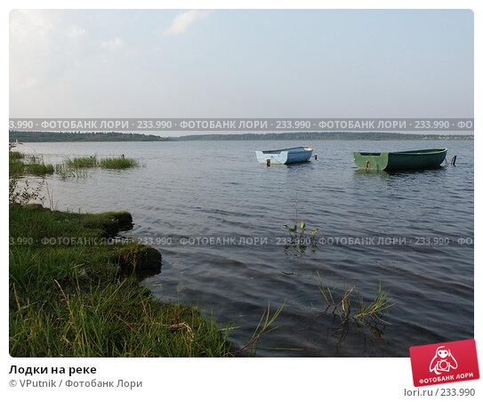 Лодки на реке, фото № 233990, снято 1 сентября 2004 г. (c) VPutnik / Фотобанк Лори