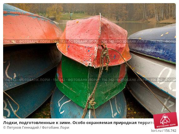 """Лодки, подготовленные к зиме. Особо охраняемая природная территория """"Теплый стан"""", фото № 156742, снято 26 октября 2007 г. (c) Петухов Геннадий / Фотобанк Лори"""
