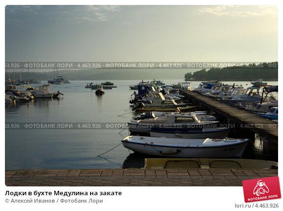 Лодки в бухте Медулина на закате (2012 год). Редакционное фото, фотограф Алексей Иванов / Фотобанк Лори