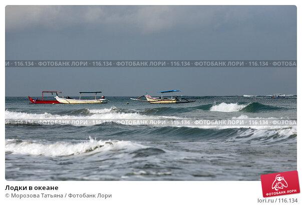 Лодки в океане, фото № 116134, снято 23 октября 2007 г. (c) Морозова Татьяна / Фотобанк Лори