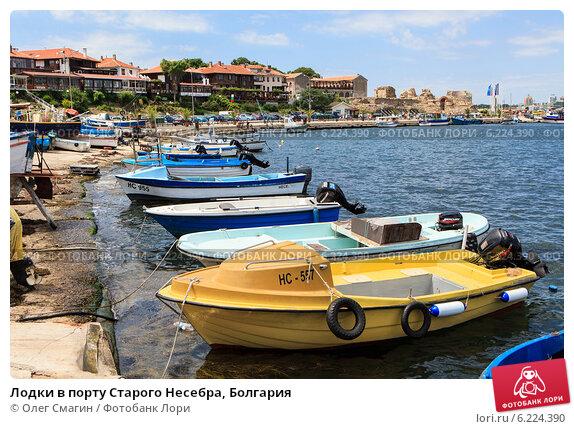лодки в болгарии купить дом