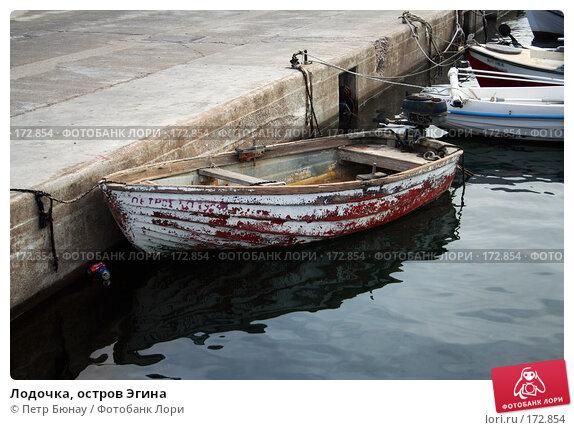 Лодочка, остров Эгина, фото № 172854, снято 7 октября 2007 г. (c) Петр Бюнау / Фотобанк Лори
