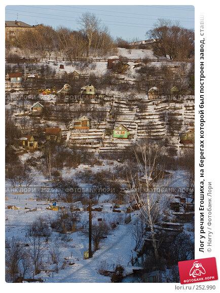 Купить «Лог у речки Егошиха, на берегах которой был построен завод, ставший началом Перми», фото № 252990, снято 26 марта 2008 г. (c) Harry / Фотобанк Лори
