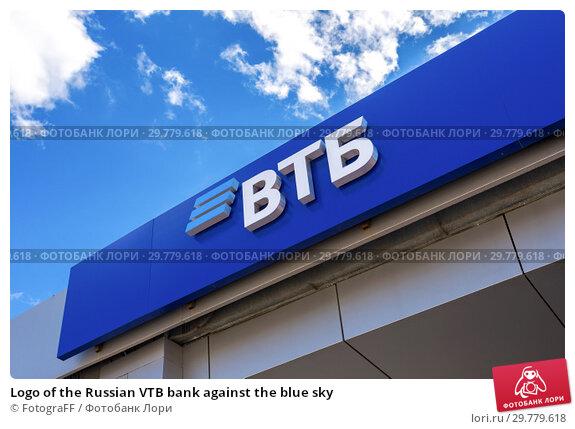 Купить «Logo of the Russian VTB bank against the blue sky», фото № 29779618, снято 30 апреля 2018 г. (c) FotograFF / Фотобанк Лори