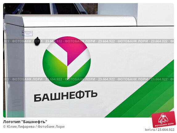 "Купить «Логотип ""Башнефть""», фото № 23664922, снято 22 февраля 2019 г. (c) Юлия Лифарева / Фотобанк Лори"