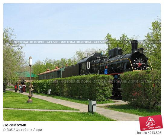 Локомотив, фото № 243598, снято 17 мая 2007 г. (c) RuS / Фотобанк Лори