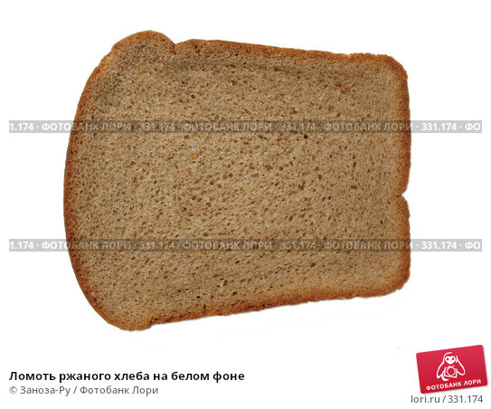Ломоть ржаного хлеба на белом фоне, фото № 331174, снято 24 мая 2008 г. (c) Заноза-Ру / Фотобанк Лори