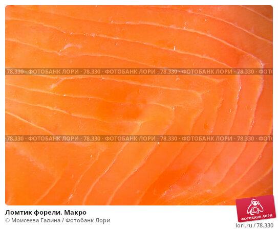 Купить «Ломтик форели. Макро», фото № 78330, снято 10 апреля 2006 г. (c) Моисеева Галина / Фотобанк Лори