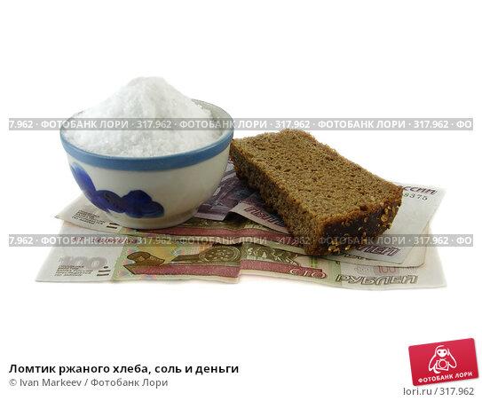 Ломтик ржаного хлеба, соль и деньги, фото № 317962, снято 10 июня 2008 г. (c) Василий Каргандюм / Фотобанк Лори