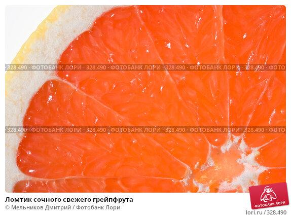 Купить «Ломтик сочного свежего грейпфрута», фото № 328490, снято 10 апреля 2008 г. (c) Мельников Дмитрий / Фотобанк Лори