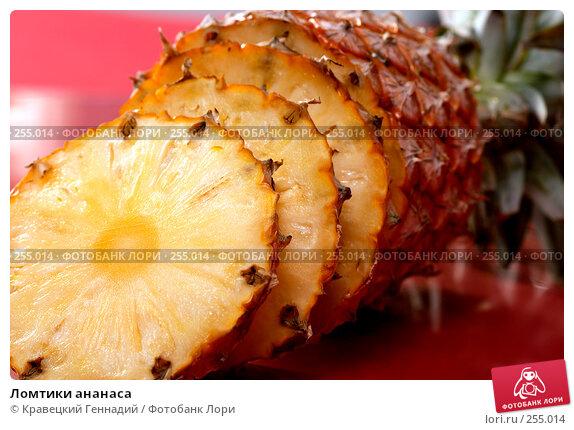 Ломтики ананаса, фото № 255014, снято 26 сентября 2004 г. (c) Кравецкий Геннадий / Фотобанк Лори