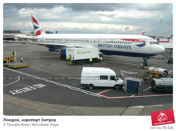 Лондон, аэропорт Хитроу, эксклюзивное фото № 65526, снято 21 августа 2006 г. (c) Татьяна Юни / Фотобанк Лори