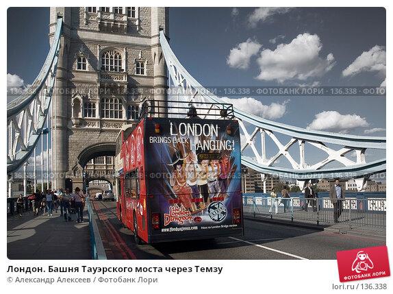 Лондон. Башня Тауэрского моста через Темзу, эксклюзивное фото № 136338, снято 24 июля 2007 г. (c) Александр Алексеев / Фотобанк Лори