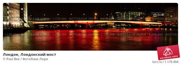 Лондон, Лондонский мост (2009 год). Стоковое фото, фотограф Paul Bee / Фотобанк Лори