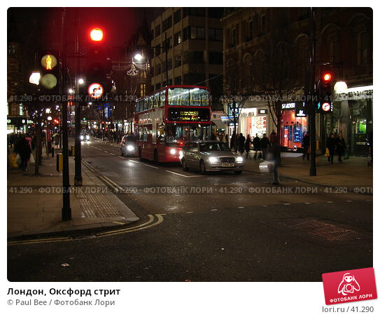 Лондон, Оксфорд стрит, фото № 41290, снято 22 апреля 2006 г. (c) Paul Bee / Фотобанк Лори
