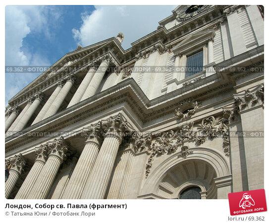 Лондон, Собор св. Павла (фрагмент), эксклюзивное фото № 69362, снято 16 августа 2006 г. (c) Татьяна Юни / Фотобанк Лори