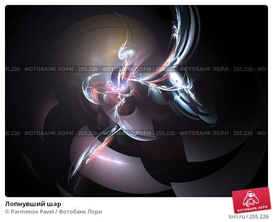 Лопнувший шар, иллюстрация № 255226 (c) Parmenov Pavel / Фотобанк Лори