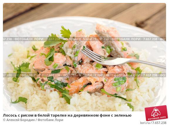 Лосось рисом рецепты фото