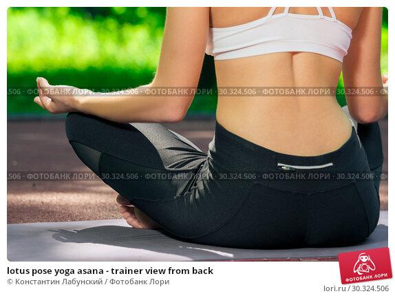 Купить «lotus pose yoga asana - trainer view from back», фото № 30324506, снято 12 июля 2018 г. (c) Константин Лабунский / Фотобанк Лори