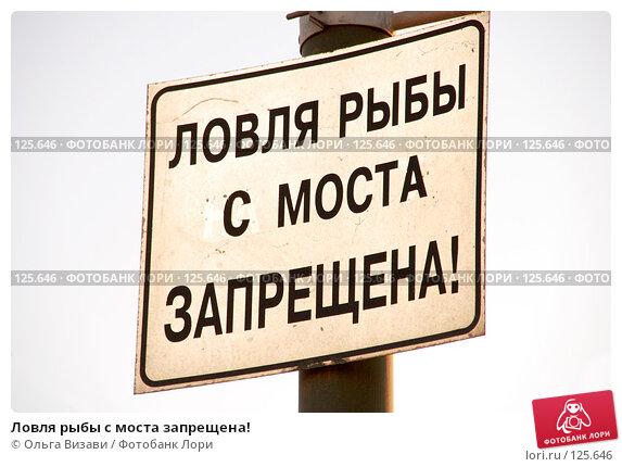 Ловля рыбы с моста запрещена!, эксклюзивное фото № 125646, снято 5 ноября 2007 г. (c) Ольга Визави / Фотобанк Лори