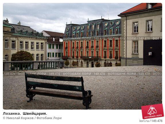 Лозанна.  Швейцария., фото № 149478, снято 1 октября 2006 г. (c) Николай Коржов / Фотобанк Лори