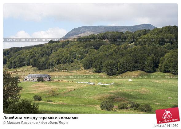 Ложбина между горами и холмами, фото № 141950, снято 15 августа 2005 г. (c) Михаил Лавренов / Фотобанк Лори