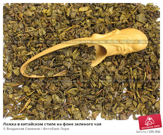 Ложка в китайском стиле на фоне зеленого чая, фото № 295906, снято 23 мая 2008 г. (c) Владислав Семенов / Фотобанк Лори