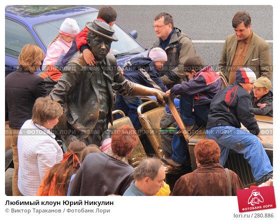Любимый клоун Юрий Никулин, эксклюзивное фото № 280886, снято 10 мая 2008 г. (c) Виктор Тараканов / Фотобанк Лори