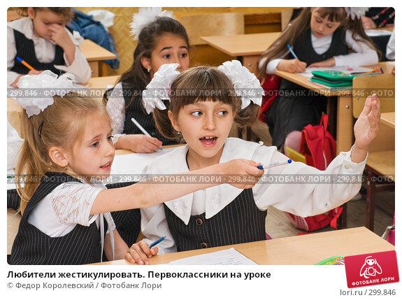 Любители жестикулировать. Первоклассники на уроке, фото № 299846, снято 14 мая 2008 г. (c) Федор Королевский / Фотобанк Лори