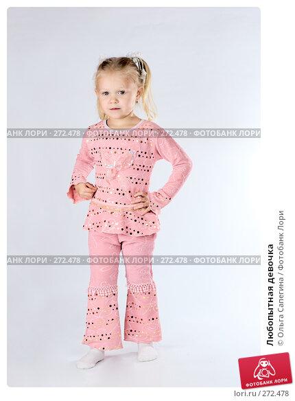 Купить «Любопытная девочка», фото № 272478, снято 16 ноября 2007 г. (c) Ольга Сапегина / Фотобанк Лори