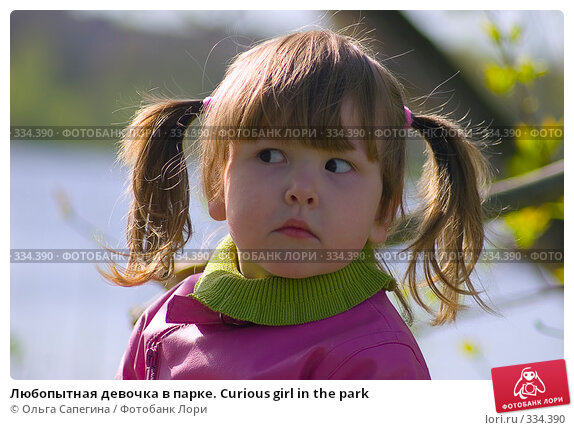 Купить «Любопытная девочка в парке. Curious girl in the park», фото № 334390, снято 12 мая 2007 г. (c) Ольга Сапегина / Фотобанк Лори