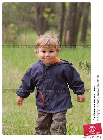 Любопытный малыш, фото № 301638, снято 10 мая 2008 г. (c) Sergey Toronto / Фотобанк Лори