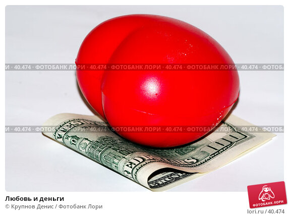 Любовь и деньги, фото № 40474, снято 13 марта 2007 г. (c) Крупнов Денис / Фотобанк Лори