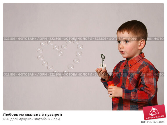 Любовь из мыльный пузырей, фото № 322806, снято 11 мая 2008 г. (c) Андрей Аркуша / Фотобанк Лори