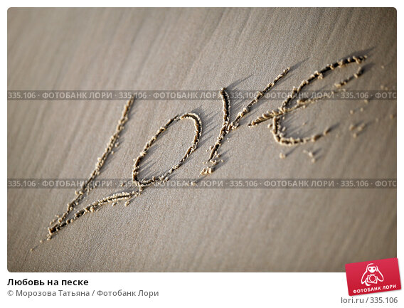 Любовь на песке, фото № 335106, снято 3 января 2007 г. (c) Морозова Татьяна / Фотобанк Лори