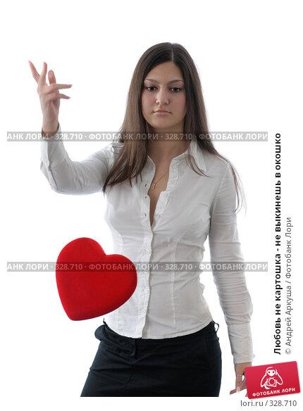 Купить «Любовь не картошка - не выкинешь в окошко», фото № 328710, снято 19 февраля 2008 г. (c) Андрей Аркуша / Фотобанк Лори