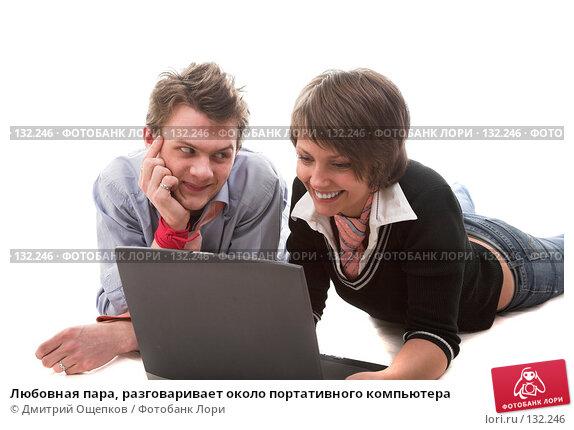 Любовная пара, разговаривает около портативного компьютера, фото № 132246, снято 28 февраля 2007 г. (c) Дмитрий Ощепков / Фотобанк Лори