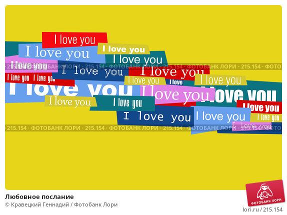 Любовное послание, иллюстрация № 215154 (c) Кравецкий Геннадий / Фотобанк Лори